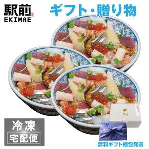 【敬老の日】海鮮ちらし丼(3人前)神戸中央市場の海鮮丼 取り寄せ【冷凍】【素材にこだわる】【税込】【ギフト】【家飲み】海鮮丼 セット 海鮮セット 海鮮 詰め合わせ