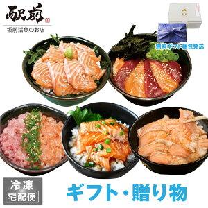 【お歳暮】5種類のサーモン丼セット(5人前)神戸中央市場の海鮮丼 取り寄せ【冷凍】【素材にこだわる】【税込】【ギフト】【家飲み】海鮮丼 セット 海鮮セット 海鮮 詰め合わせ