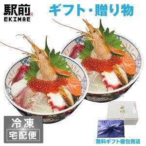 【敬老の日】9種盛り海鮮丼セット(2人前)神戸中央市場の海鮮丼 取り寄せ【冷凍】【素材にこだわる】【税込】【贈答品】【ギフト】【家飲み】海鮮丼 セット