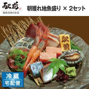 【敬老の日】朝獲れ地魚刺身盛り合わせ(2セット)刺身 盛り合わせ 地魚 貝 パーティ 誕生日 贈答品 家飲み