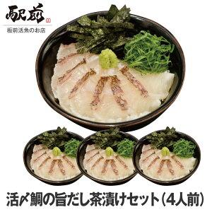 【送料無料】活〆鯛の旨だし茶漬け(4人前)神戸中央市場の海鮮丼 取り寄せ【冷凍】【素材にこだわる】【税込】【ギフト】【家飲み】海鮮丼 セット 海鮮セット 海鮮 詰め合わせ