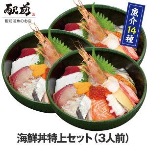 【送料無料】海鮮丼特上(3人前)神戸中央市場の海鮮丼 取り寄せ【冷凍】【素材にこだわる】【税込】【ギフト】【家飲み】海鮮丼 セット 海鮮セット 海鮮 詰め合わせ