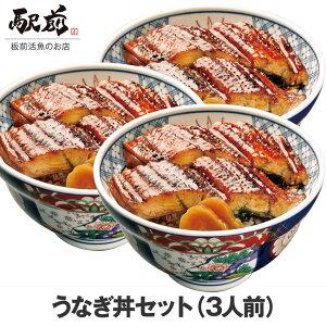 【送料無料】うなぎ丼(3人前)神戸中央市場の海鮮丼 取り寄せ【冷凍】【素材にこだわる】【税込】【ギフト】【家飲み】海鮮丼 セット 海鮮セット 海鮮 詰め合わせ