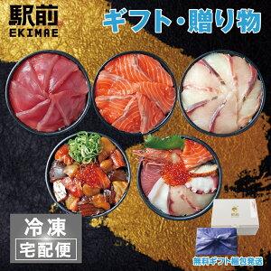 【お歳暮】5種類の海鮮丼セット(5人前)神戸中央市場の海鮮丼 取り寄せ【冷凍】【素材にこだわる】【税込】【ギフト】【家飲み】海鮮丼 セット 海鮮セット 海鮮 詰め合わせ