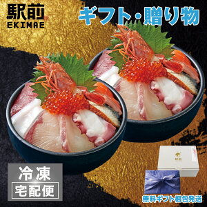 【お歳暮】9種盛り海鮮丼セット(2人前)神戸中央市場の海鮮丼 取り寄せ【冷凍】【素材にこだわる】【税込】【贈答品】【ギフト】【家飲み】海鮮丼 セット
