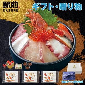 【お歳暮】9種盛り海鮮丼セット(3人前)神戸中央市場の海鮮丼 取り寄せ【冷凍】【素材にこだわる】【税込】【贈答品】【ギフト】お歳暮 海鮮丼 セット 海鮮セット 海鮮 詰め合わせ