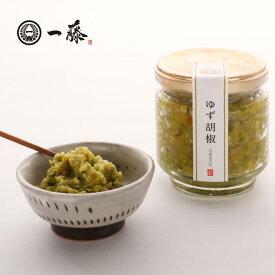【公式ショップ】一藤特製ゆず胡椒 150g 究極の味わいをぜひご賞味ください。 福岡 九州 もつ鍋一藤 お取り寄せ 柚子胡椒