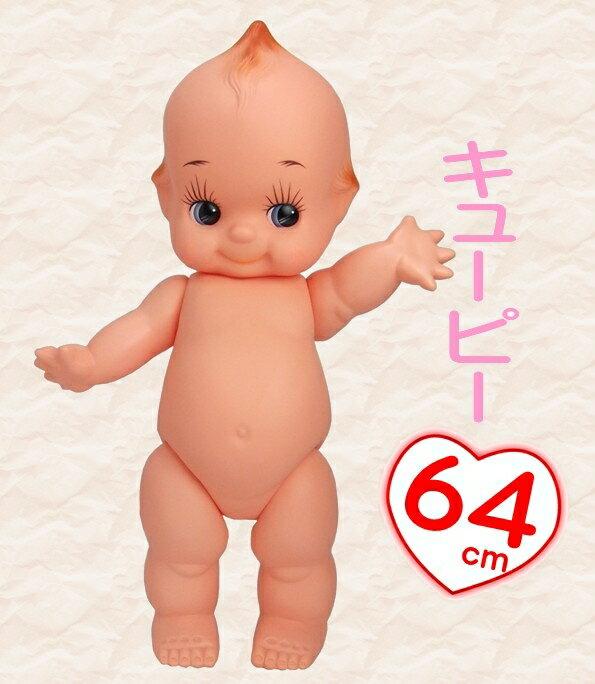 国産 キューピー人形 64cm 裸キューピー人形 キューピッド ウェルカムドール 着せ替えキューピー キューピー人形 キューピー