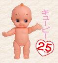 国産 キューピー人形 25cm キューピー キューピー人形 ウエルカムドール