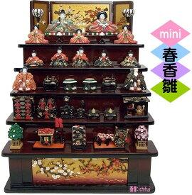 ≪ 春香雛木製五段飾り ≫ ひな人形 雛人形 小さい コンパクト 人気