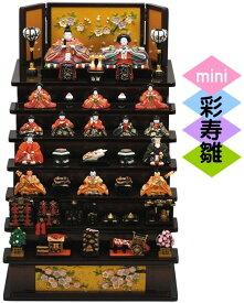 ≪ 彩寿雛木製七段飾り(茶) ≫  (コンパクト 七段 雛人形 ひな人形 桃の節句 ひな祭り 小さい コンパクト