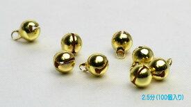 宝来鈴 2.5分 金(100個入り) 8mm 手芸用 ベル ストラップパーツ 代用金 鍍金 メッキ