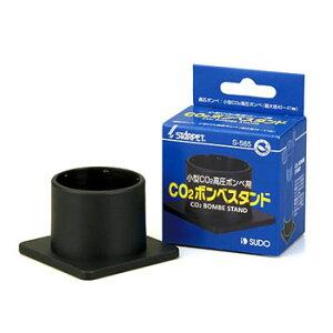 SUDO(スドー) CO2ボンベスタンド【送料区分:小型】