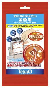 Tetra(テトラ)スペクトラムジャパン バイオバッグプラス 金魚用【送料区分:60サイズ】