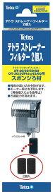 Tetra(テトラ)スペクトラムジャパン ストレーナーフィルター2個入【送料区分:小型】
