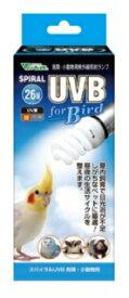 ビバリア スパイラルUVB For Bird26W【送料区分:60サイズ】