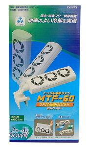 エヴァリス トリプル冷却ファンWHITEPOWERMTF−60【送料区分:60サイズ】