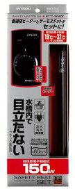 KOTOBUKI(コトブキ工芸) セーフティヒートセット150W【送料区分:60サイズ】