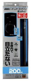 KOTOBUKI(コトブキ工芸) セーフティヒートセット200W【送料区分:60サイズ】