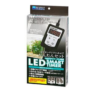 水作 LEDスマートタイマー【送料区分:60サイズ】