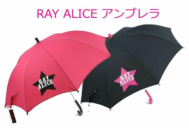 雨の日も楽しく! 雨傘【RAY ALICE】【雑貨】