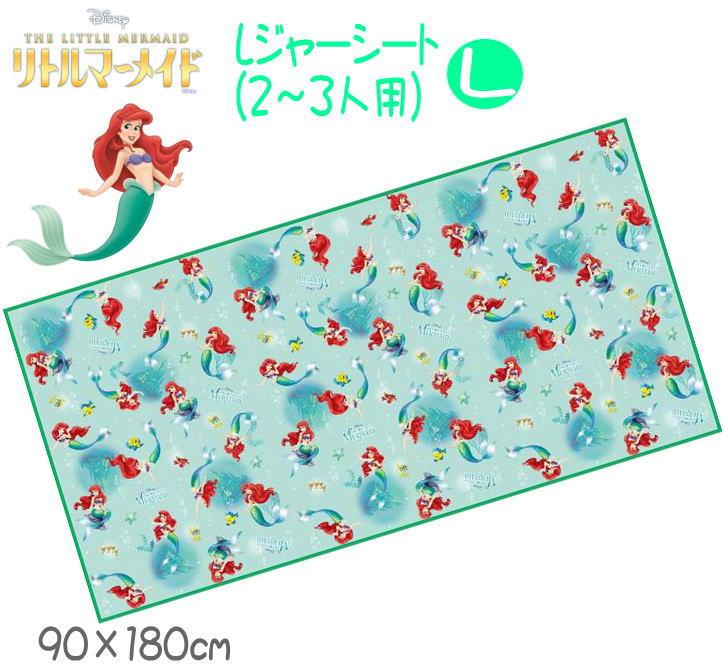 【ディズニー】リトルマーメードアリエル 2〜3人用レジャーシートL(90×180cm)【Disneyzone】【雑貨】