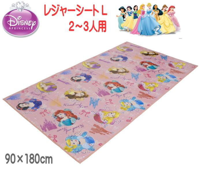 【ディズニー】プリンセス 2〜3人用レジャーシートL(90×180cm)【Disneyzone】【雑貨】