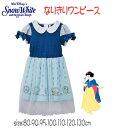 【2018春夏】【ディズニー】白雪姫なりきりドレスワンピース【80/90/95/100/110/120cm】【Disneyzone】