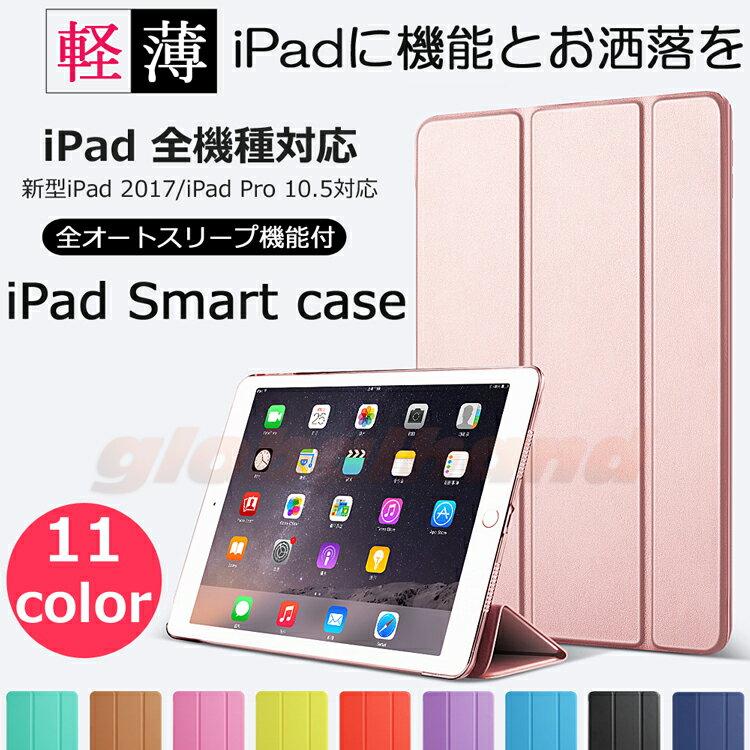 【タッチペン・専用フィルム2枚付】新型 iPad Pro 10.5 iPad 2017年モデル iPad Pro 9.7 iPad mini4 iPad mini3 mini2 mini Air2 Air 三角スタンド機能スマートケース カバー smart case PUレザー アイパッドプロ9.7 アイパッドミニ4 アイパッドエアー2 お洒落 無地