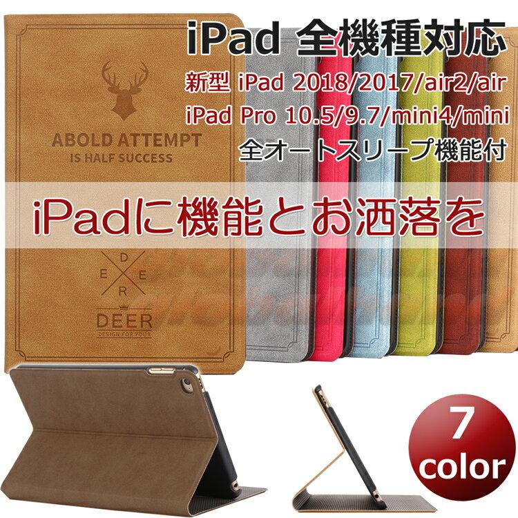 【タッチペン・専用フィルム2枚付】新型 iPad 2018/2017年モデル 新型 iPad Pro 10.5 iPad Pro 9.7 iPad mini4 iPad mini3/mini2/mini/Air2/Air アンティーク風ケース 欧州風カバー 手帳型PUレザー アイパッド プロ10.5/9.7/ミニ4/エアー2 お洒落 人気