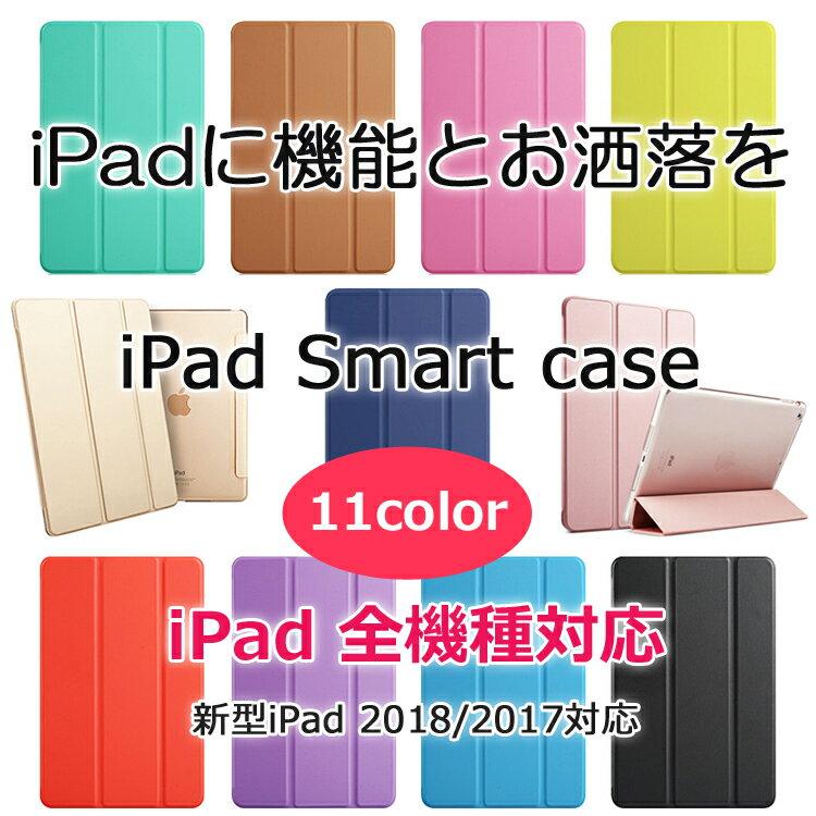 【タッチペン・専用フィルム2枚付】新型 iPad 2018/2017年モデル 新型iPad Pro 10.5/Pro 9.7 iPad mini4 mini3 mini2 mini Air2/Air 三角スタンド機能スマートケース カバー smart case PUレザー アイパッドプロ9.7 アイパッドミニ4 アイパッドエアー2 お洒落 無地