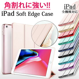 【タッチペン・専用フィルム2枚付】iPad 2018 第6世代 2017 iPad 9.7ケース iPad air3 iPad air 2019 ケース iPad Pro 10.5 Pro9.7 iPad mini 5 2019 第5世代 mini5 mini4 mini3 2019年 Air3 第3世代 Air2 スマートカバー アイパッドプロ アイパッドミニ エアー3