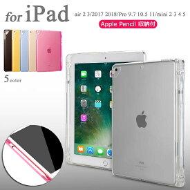 【アップルペンシール収納付き】iPad ソフト カバー ケース 2018/2017 第6世代 第5世代 iPad 9.7ケース Air3 第3世代 10.5 iPad Air2 Air Pro 11 10.5 9.7 アイパッド 2019年春モデル mini4 mini3 mini2 アイパッドエアー プロ ミニ 透明TPU ソフトカバー 軽量 薄型