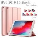 【タッチペン・専用フィルム2枚付】iPad 2019秋モデル 第7世代 10.2インチケース iPad2019 10.2inchスマートケース 半…