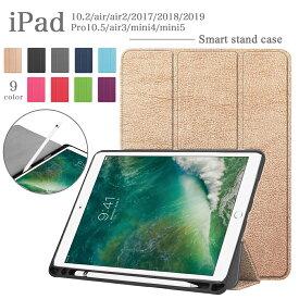 【タッチペン・専用フィルム2枚付】Apple Pencil収納ペンホルダー付き iPad ケース iPad 10.2インチ 第7世代 2019 iPad 2018 2017 Pro 10.5 air 3 mini4 mini 5 ケース アイパッド プロ エアー ミニ ソフトTPU 角割れしにくい PUレザー 三つ折りカバー 手帳型 軽量 薄型