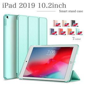 【タッチペン・専用フィルム2枚付】iPad 2019秋モデル 第7世代 10.2インチケース iPad2019 10.2inchスマートケース 半透明カバー 3つ折り PUレザーケース アイパッド10.2インチ 2019年版 第七世代 かわいい おしゃれ オートスリープ機能付き モデル番号 A2197 A2198 A2200