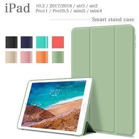【タッチペン・専用フィルム2枚付】iPad カバー ケース 10.2 2019 2018 第6世代 2017 iPad 9.7ケース air3 iPad air 2019 ケース iPad Pro 10.5 iPad 第5世代 mini 5 4 3 Air3 第3世代 Air2 シリコン アイパッドプロ アイパッドミニ エアー 在宅 テレワーク