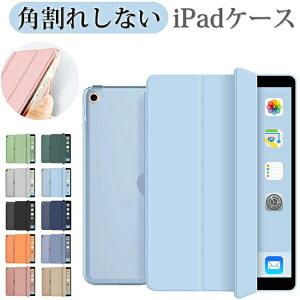 タッチペン付き 角割れ防止 iPad 10.2 2020 第8世代 2019 第7世代ケース iPad Air4 air 10.9 第4世代ケース ipad 2018 2017 第6 5世代 ipad pro11 2020 第2世代 Air 3 10.5 mini 5世代 アイパッドカバー エアー3 4 プロ11