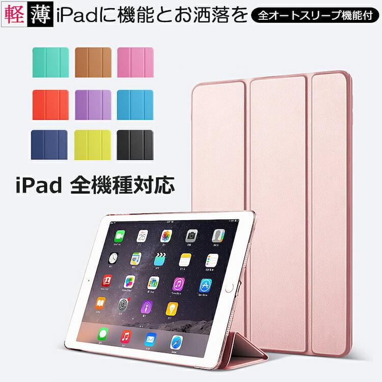 【タッチペン・専用フィルム2枚付】新型 iPad 2018/2017年モデル 新型iPad Pro 10.5/Pro 9.7 iPad mini4 mini3 mini2 Air2 Air 三角スタンド機能スマートケース カバー smart case PUレザー アイパッドプロ9.7 アイパッドミニ4 アイパッドエアー2 お洒落 かわいい