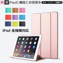 【タッチペン・専用フィルム2枚付】iPad 2018 第6世代 2017 iPad 9.7ケース iPad air3 iPad air 2019 ケース iPad Pro 10.5 Pro9.7 iPad mini 5 2019 第5世代 ケース mini5 mini4 mini3 2019年 Air3 第3世代 Air2 スマートカバー アイパッドプロ アイパッドミニ エアー3