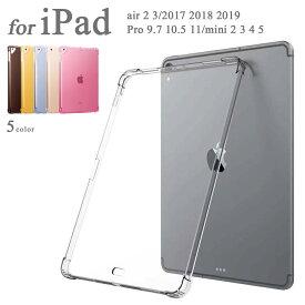 【タッチペン付】iPad ケース 2019 2018 2017 第7世代 第6世代 第5世代 iPad 9.7 Air3 第3世代 10.5 Air2 Air iPad 10.2 iPad Pro 11 10.5 9.7 mini5 mini4 mini3 mini2 7.9インチ アイパッドエアー プロ ミニ 透明TPU ソフトカバー 軽量 薄型 シンプル 在宅 テレワーク
