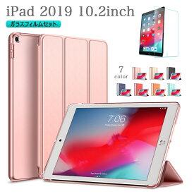 【強化ガラス・タッチペン付】iPad 2019秋モデル 第7世代 10.2インチケース iPad2019 10.2inchスマートケース 半透明カバー 3つ折り PUレザーケース アイパッド10.2インチ 2019年版 第七世代 かわいい おしゃれ オートスリープ機能付き モデル番号 A2197 A2198 A2200