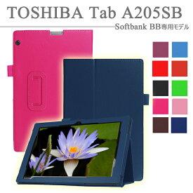 【タッチペン・専用フィルム2枚付】Toshiba Android(TM) a205sb専用ケース カバー SoftBank BB専用モデル ソフトバンクA205SBカバー 良質PUレザー手帳型ケース a205sbケース ダイアリーケース 東芝a205sbケース 10インチタブレットPCケース