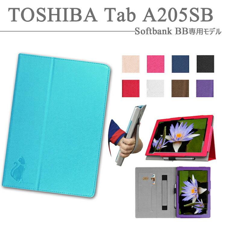 【タッチペン・専用フィルム2枚付】Toshiba a205sb専用ケース カバー SoftBank BB専用モデル 人気のサフィアーノ柄 手持ちホルダー付き手帳型ケース 良質PUレザー 内蔵マグネット開閉式 ダイアリーケース 東芝a205sbケース 10インチタブレットPCケース