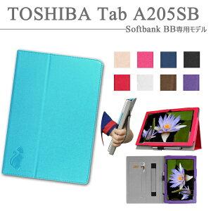 【タッチペン・専用フィルム2枚付】Toshiba a205sb専用ケース カバー SoftBank BB専用モデル 人気のサフィアーノ柄 手持ちホルダー付き手帳型ケース 良質PUレザー 内蔵マグネット開閉式 ダイアリ