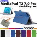 【タッチペン・専用フィルム2枚付】Huawei MediaPad T2 7.0 Pro 手持ちホルダー付き手帳型ケース ファーウェイ7イン…