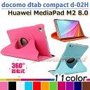 【タッチペン・専用フィルム2枚付】docomo dtab compact d-02H/Huawei MediaPad M2 8.0 専用360度回転式ケース カ...
