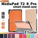 【タッチペン・専用フィルム2枚付】Huawei MediaPad T2 8 Pro スマートケース ファウェイメディアパッド T2 8.0プロ カバー 3つ折り...