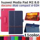 【タッチペン・専用フィルム2枚付】docomo dtab compact d-02H/Huawei MediaPad M2 8.0専用ケース カバー フファーウ...