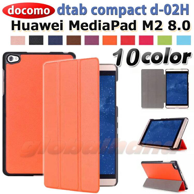 【タッチペン・専用フィルム2枚付】docomo dtab compact d-02H/Huawei MediaPad M2 8.0 スマートケース ファーウェイメディアパッド M2 8.0 SIMフリー ディータブ コンパクト d-02h smartcase 手帳型 PUレザーカバー 8インチタブレットPCケース 人気10P29Jul16